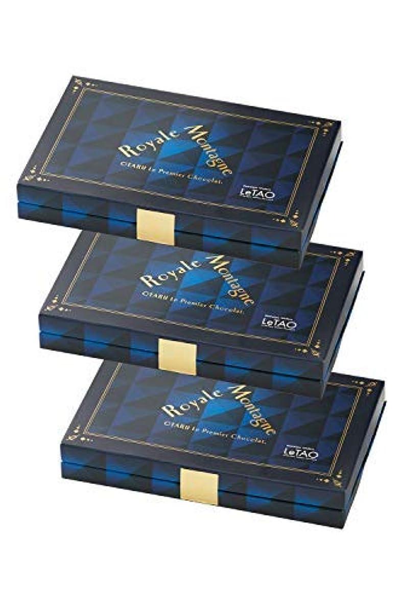 絶対のアルカイックトラップルタオ (LeTAO) ロイヤルモンターニュ15個 3箱セット お中元 夏 ギフト プチギフト 贈答品 お菓子 チョコレート 北海道 お取り寄せ