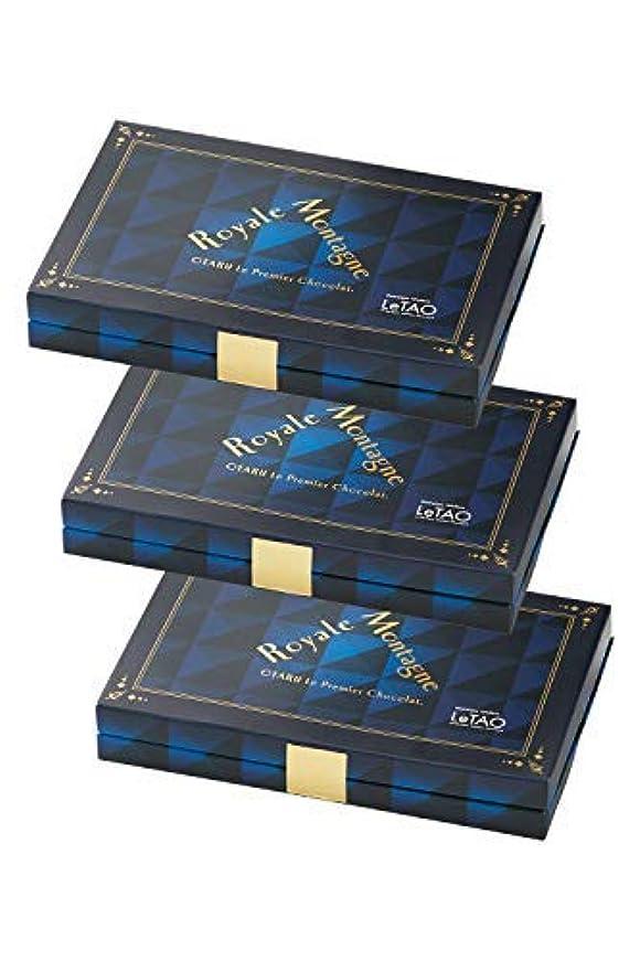 キャンバス然とした結婚したLeTAO(ルタオ) チョコレート ロイヤルモンターニュ15個 3箱セット
