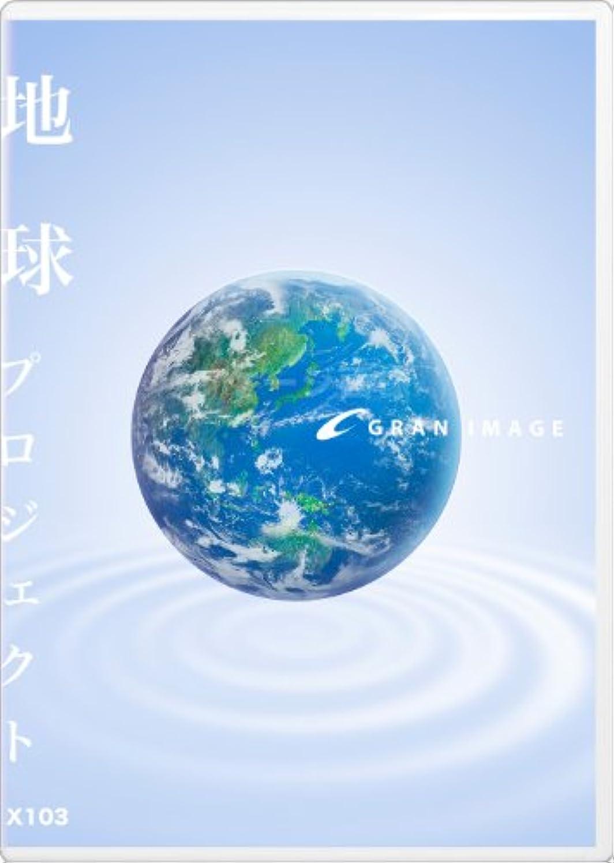 ヤング申し立てられたインキュバスグランイメージ X103 地球プロジェクト(ロイヤリティフリーCG素材集)