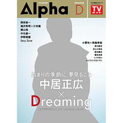 TVガイドAlpha EPISODE D
