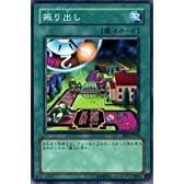 遊戯王カード 【 振り出し 】 EE3-JP104-N 《エキスパートエディションVol.3》