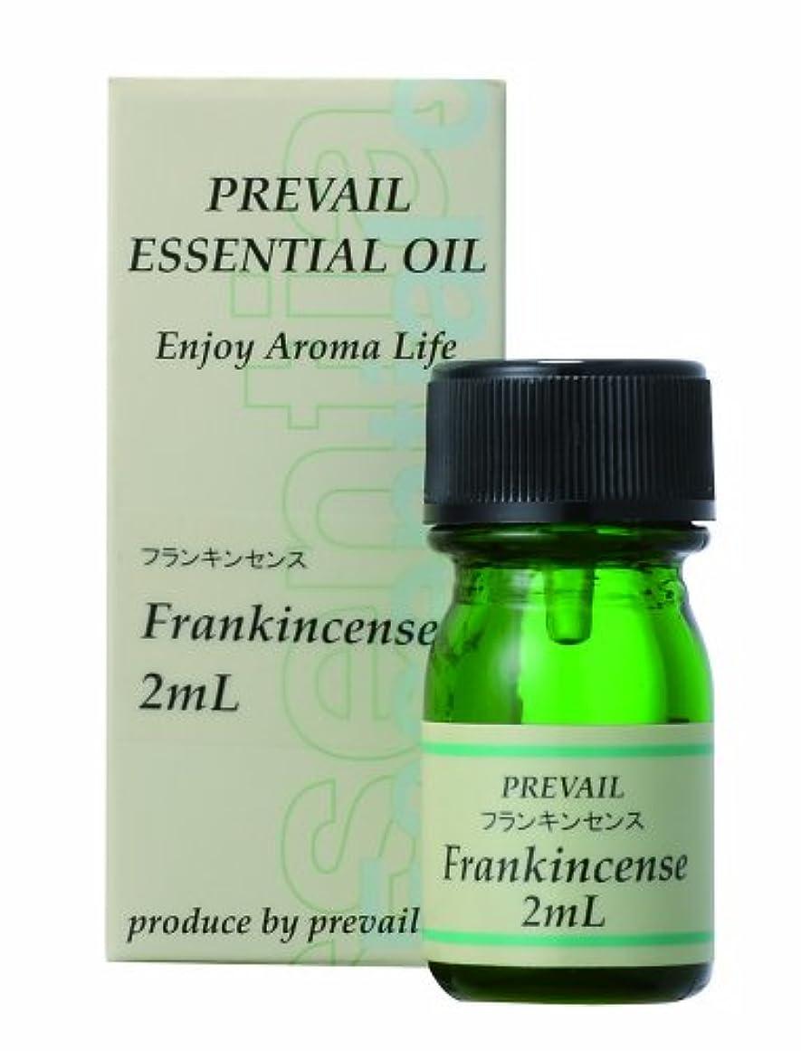 デイリーアロマ フランキンセンス(乳香) 2mL