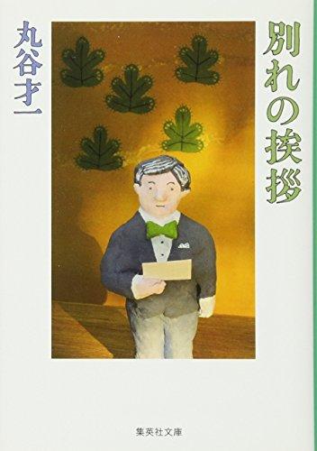 別れの挨拶 (集英社文庫)