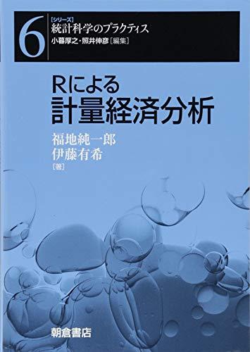 Rによる計量経済分析 (シリーズ〈統計科学のプラクティス〉)