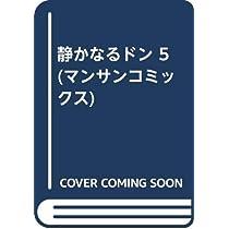 静かなるドン 5 (マンサンコミックス)