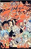 シャーマンキング (32) (ジャンプ・コミックス)