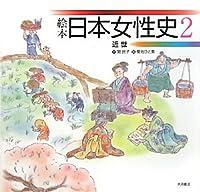 絵本 日本女性史〈2〉近世