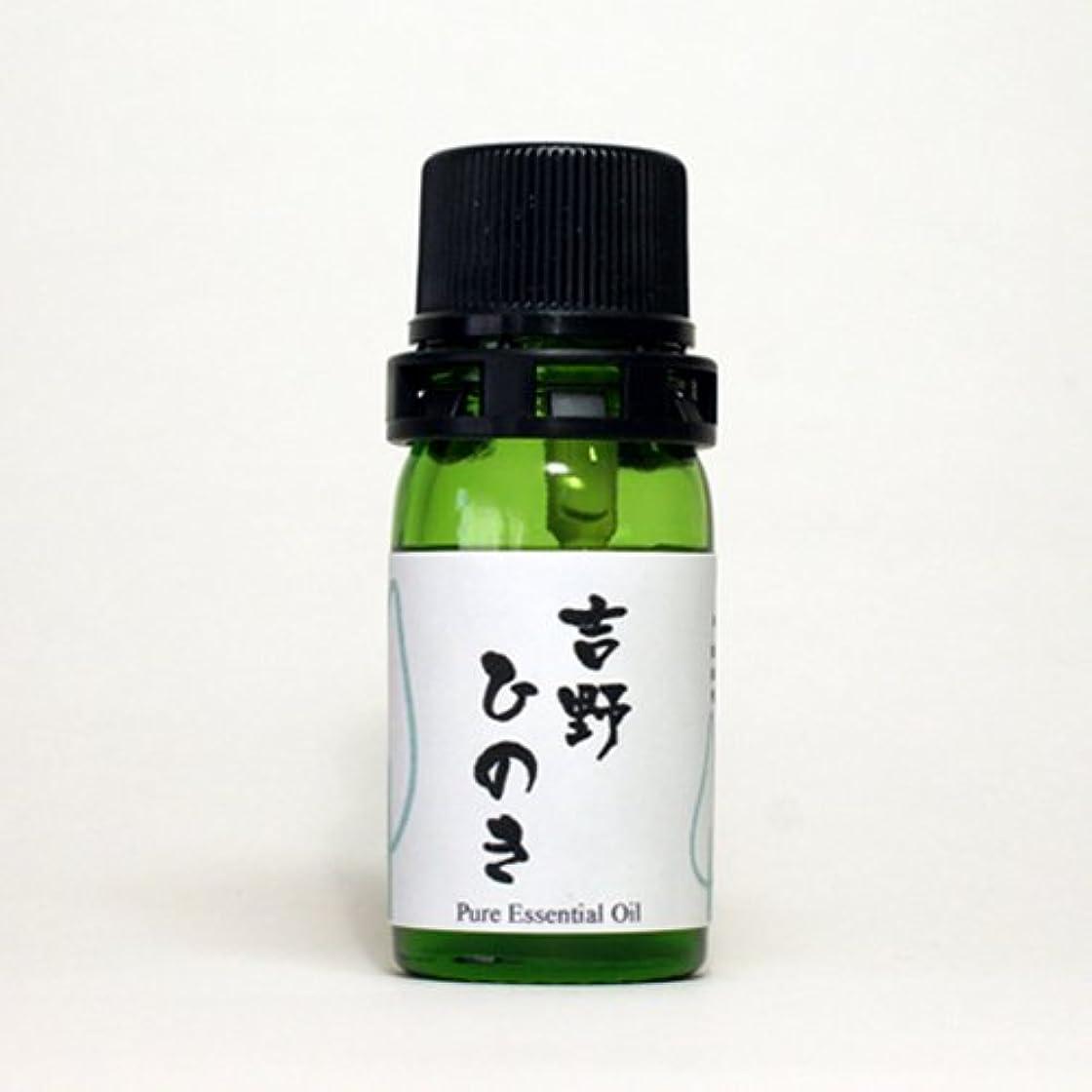 ステップ弓お客様和精油 吉野ひのき(奈良県産) エッセンシャルオイル 5ml