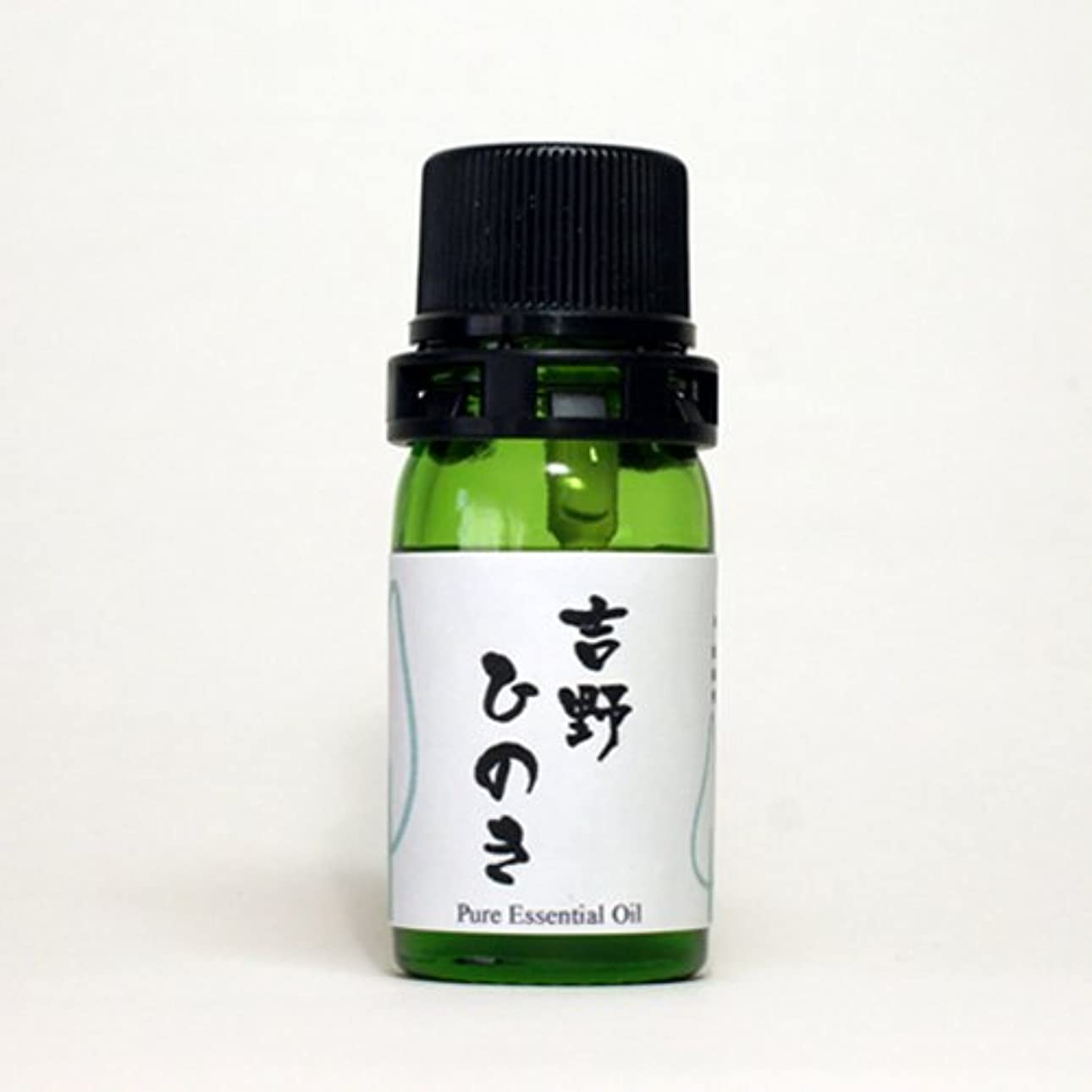 絞る人種サーキュレーション和精油 吉野ひのき(奈良県産) エッセンシャルオイル 5ml