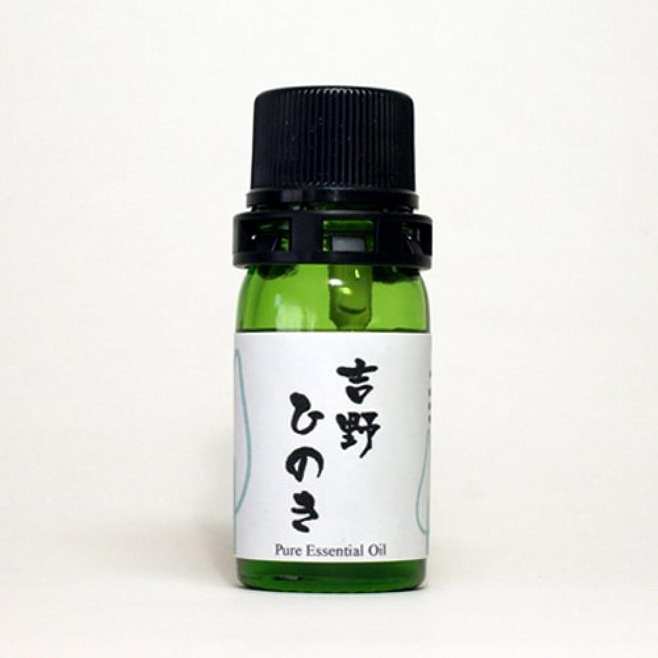 汚染する息苦しいかりて和精油 吉野ひのき(奈良県産) エッセンシャルオイル 5ml