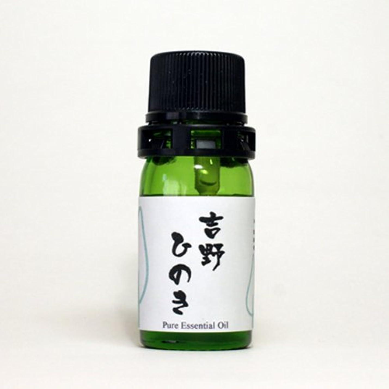実験的熟達した落ち着いた和精油 吉野ひのき(奈良県産) エッセンシャルオイル 5ml