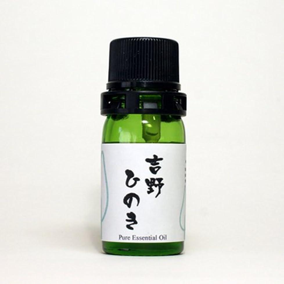対角線誇張する間隔和精油 吉野ひのき(奈良県産) エッセンシャルオイル 5ml