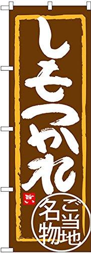 のぼり旗 しもつかれ SNB-3937 (受注生産)