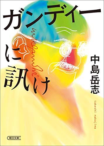 [画像:ガンディーに訊け (朝日文庫)]