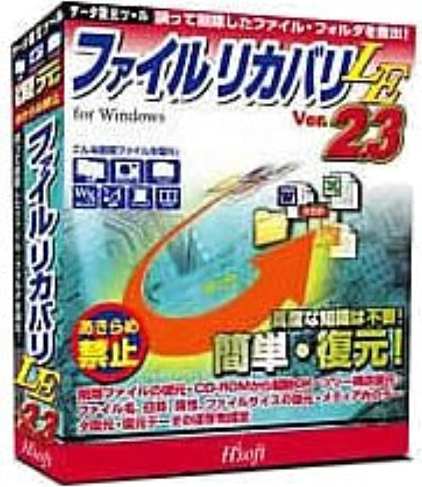 望まない真似る安息ファイルリカバリLE V.2.3