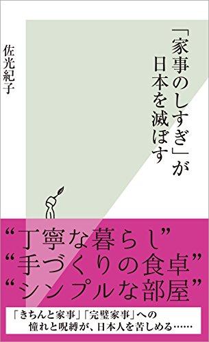 [画像:「家事のしすぎ」が日本を滅ぼす (光文社新書)]