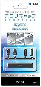 PSP対応 ホコリキャップ ポータブル