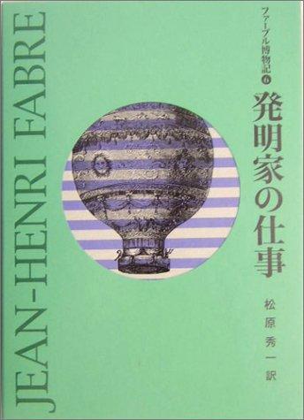 発明家の仕事 (ファーブル博物記 6)