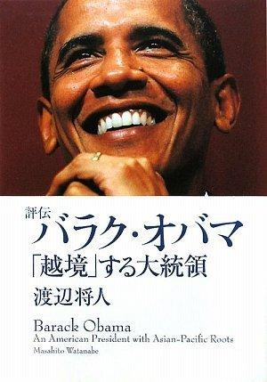 評伝 バラク・オバマ 「越境」する大統領の詳細を見る