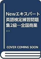 Newエキスパート英語検定練習問題集2級―全国商業高等学校協会主催