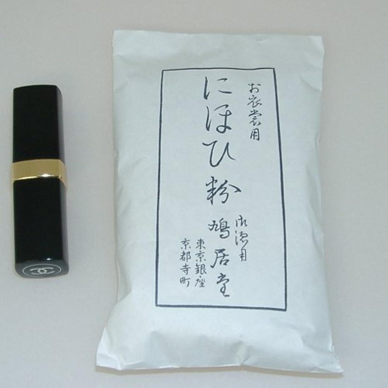 にはまって階下タイト鳩居堂 にほひ袋 詰め替え用 徳用匂粉(大) 鳩613