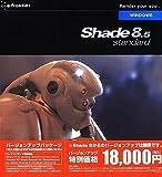 Shade 8.5 standard for Windows バージョンアップ版