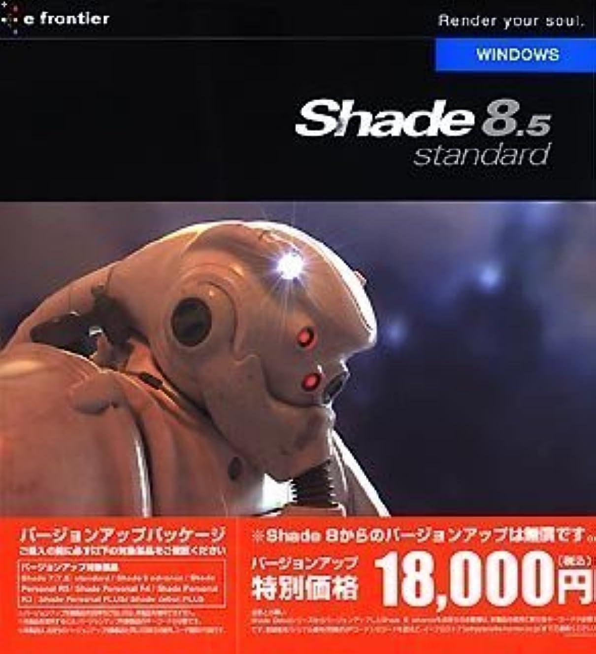 熟練したつづり懺悔Shade 8.5 standard for Windows バージョンアップ版