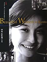 Beautiful Women in Kyoto―京都ほんやら洞・八文字屋の美女たち