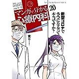 マンガで分かる心療内科 コミック 1-20巻セット