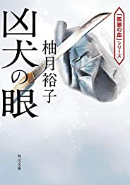 凶犬の眼 「孤狼の血」シリーズ (角川文庫)