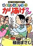 かりあげクン 41 (アクションコミックス)