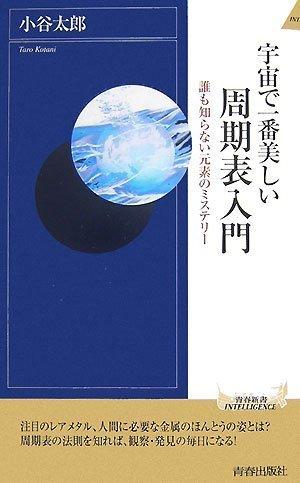 宇宙で一番美しい周期表入門 (青春新書インテリジェンス)の詳細を見る