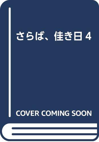 さらば、佳き日4 (it COMICS)
