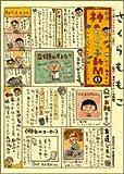 神のちからっ子新聞〈1〉 (スピリッツボンバーコミックス)