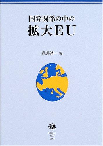 国際関係の中の拡大EUの詳細を見る