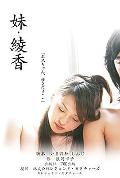 [浪岡市子]の劇場版 「妹・綾香」 (TME出版)