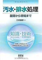 汚水・排水処理―基礎から現場まで