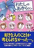 わたしのあきらクン 5 (宙コミック文庫)