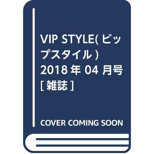 VIP STYLE(ビップスタイル) 2018年 04 月号 [雑誌]