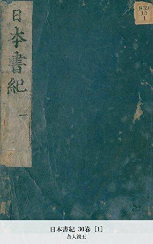 日本書紀 30巻 [1] (国立図書館コレクション)