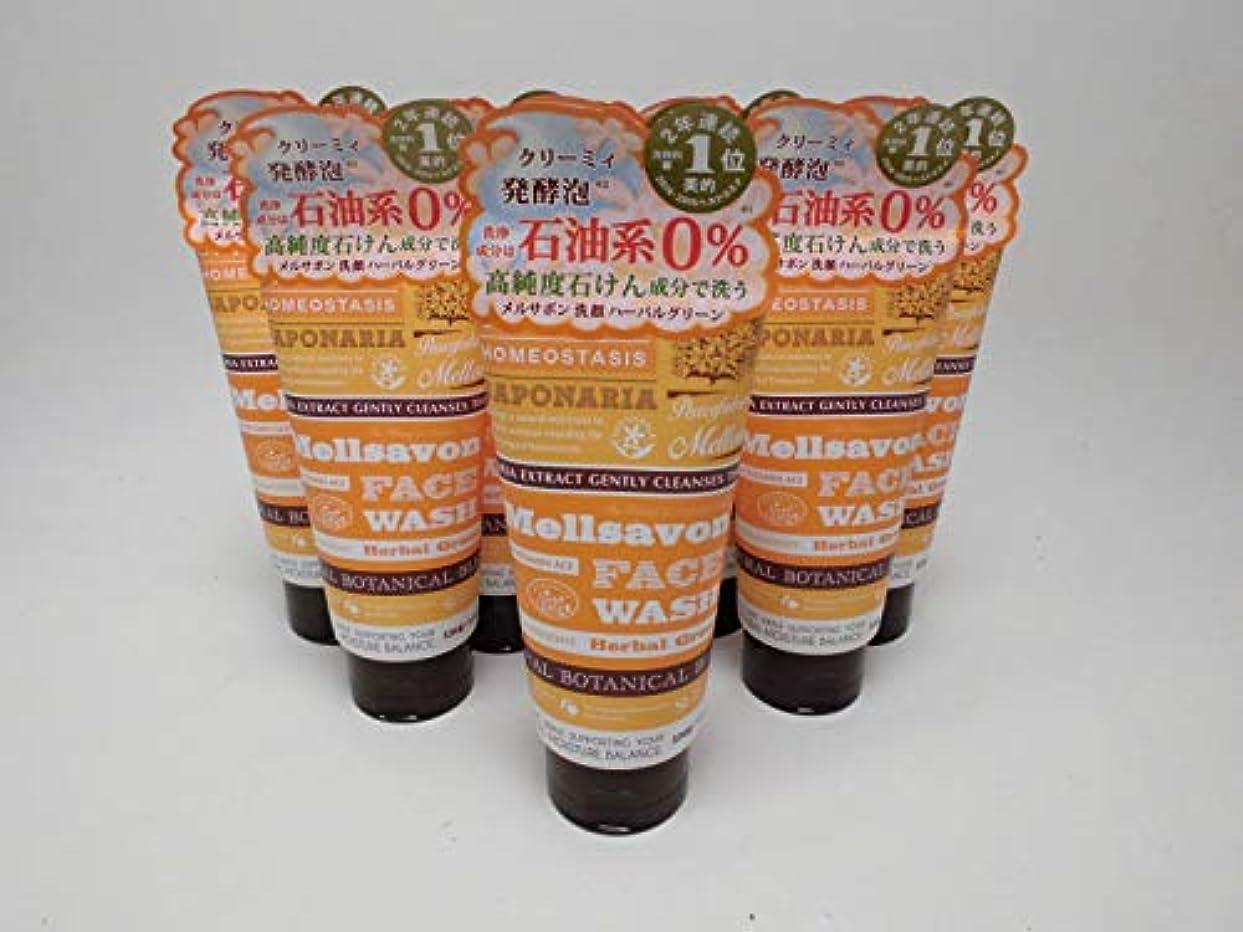 管理します変色する湿った【8個セット】メルサボン 洗顔料/フェイスウォッシュ ハーバルグリーン(定価496円) 130g×8個セット