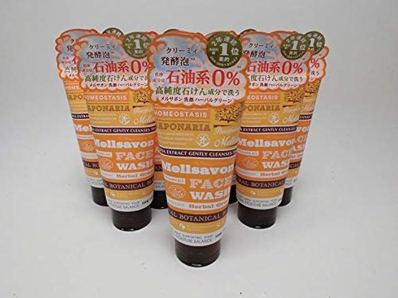 スケッチ明確に酸化物【8個セット】メルサボン 洗顔料/フェイスウォッシュ ハーバルグリーン(定価496円) 130g×8個セット