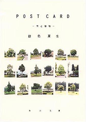 POST CARD―木と植物 (角川文庫)の詳細を見る