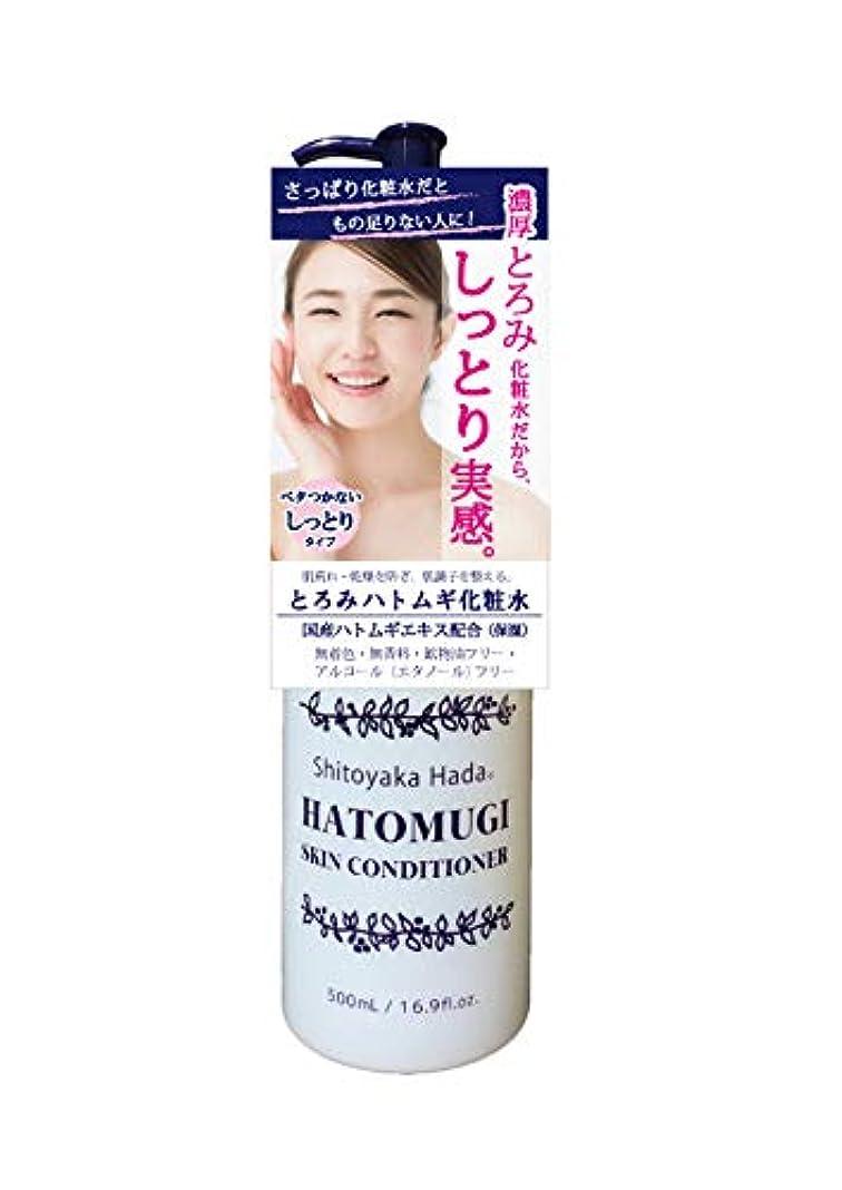 公使館競争新年シトヤカハダ 濃厚とろみ ハトムギ化粧水 高保湿しっとりタイプ 500ml