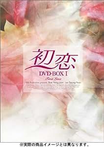 初恋 DVD-BOX 1