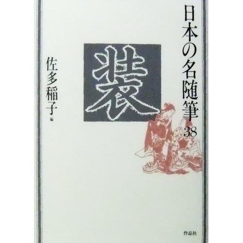 日本の名随筆 (38) 装の詳細を見る