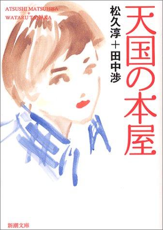 天国の本屋 (新潮文庫)