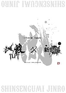 人狼 ザ・ライブプレイングシアター X 新撰組 ~壬生村の狼 至誠の巻~ Stage 7 + 物語編(2枚組)