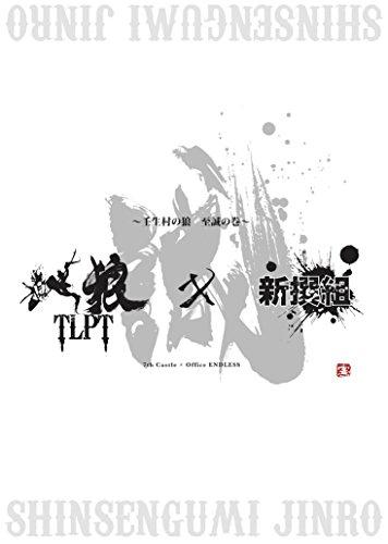 人狼 ザ・ライブプレイングシアター X 新撰組 ~壬生村の狼 至誠の巻~ Stage 7 + 物語編(2枚組)の詳細を見る
