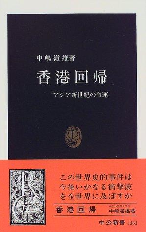 香港回帰―アジア新世紀の命運 (中公新書 (1363))の詳細を見る